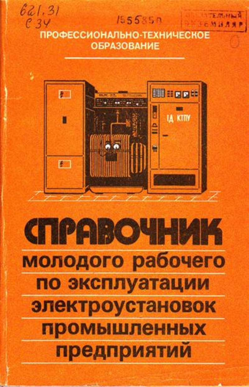 Павлович с.н. фираго б.и. ремонт и обслуживание электрооборудования