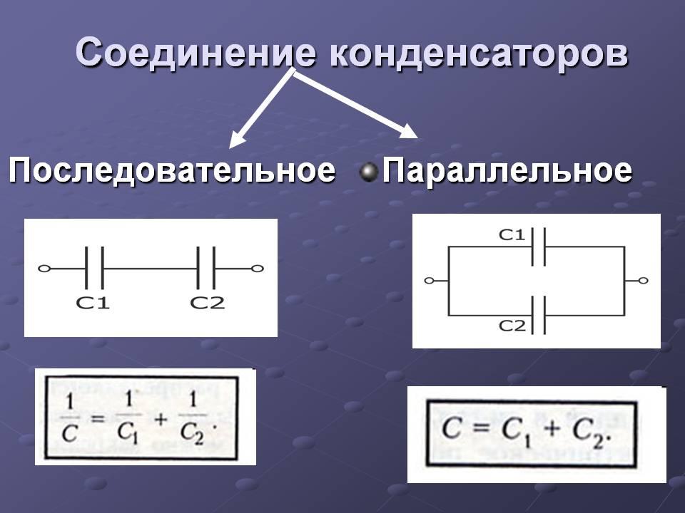 Можно ли параллельно подключить два разных конденсатора. различные виды соединения конденсаторов