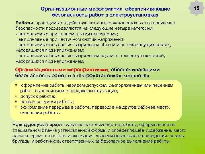 Вопросы и ответы по правилам безопасной эксплуатации электроустановок - организационные мероприятия, общие требования