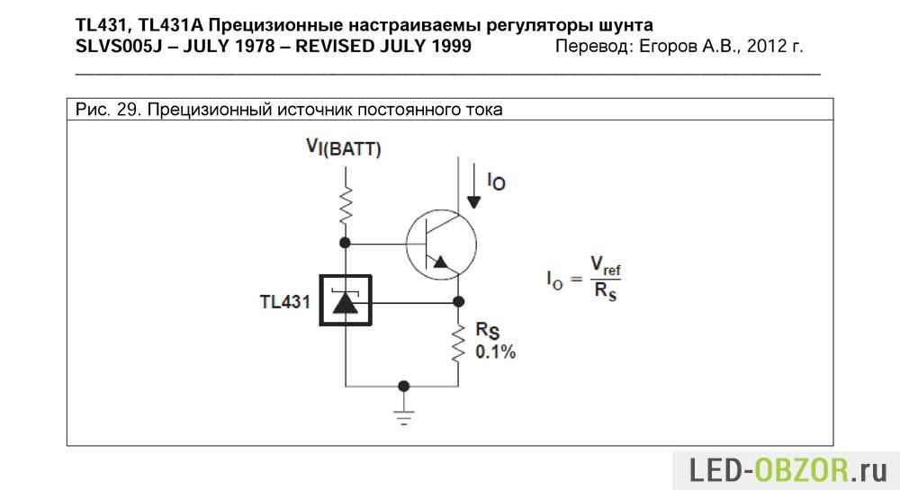 Описание регулируемого стабилитрона tl431. схемы включения, цоколевка, аналоги, datasheet