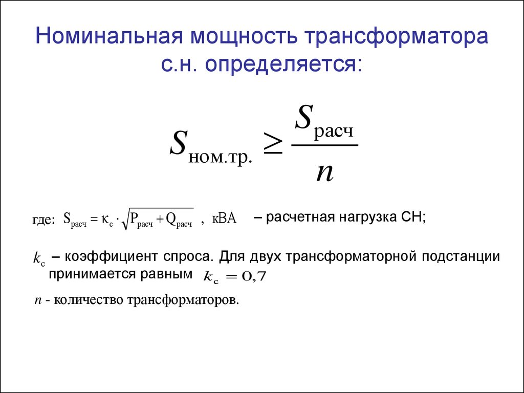 Установленная и максимальная мощность в чем разница. подключение к электросетям: что такое «максимальная мощность»? как она рассчитывается? официальные разъяснения энергетиков