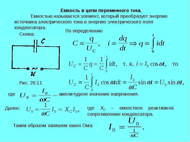 Конденсатор в цепи переменного тока. емкостное сопротивление конденсатора.