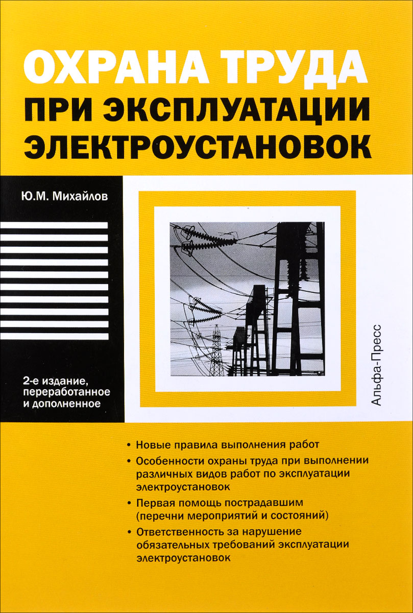 Правила техники безопасности при эксплуатации электроустановок