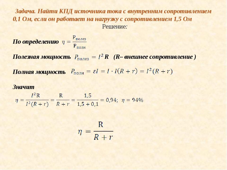 Мощность электродвигателя: формула, правила расчета, виды и классификация электродвигателей