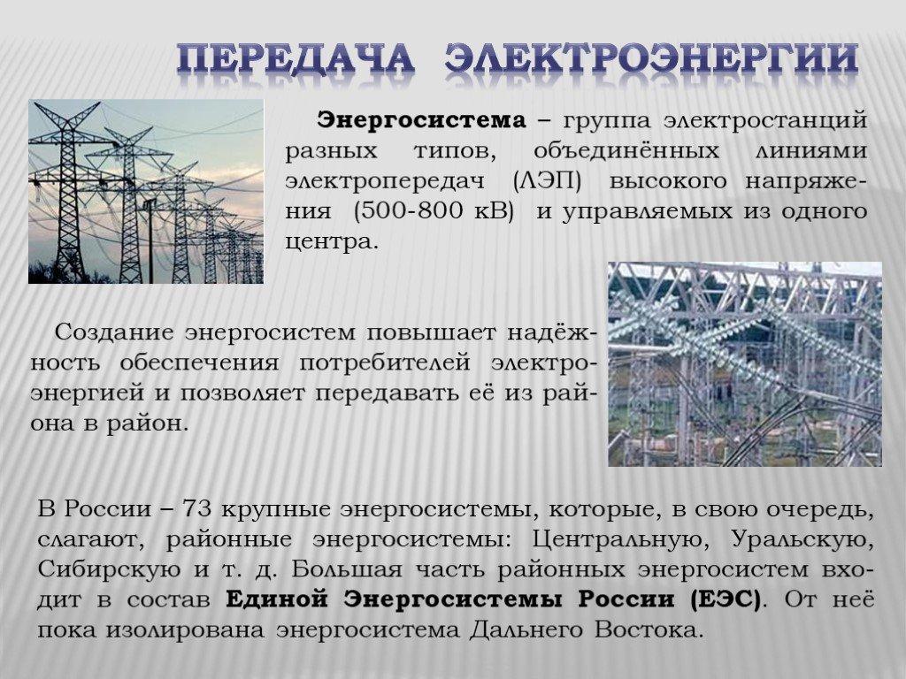 Понятие и общая характеристика договора энергоснабжения