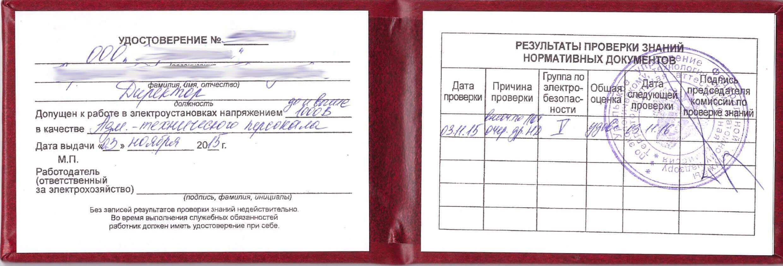 Удостоверение по электробезопасности: бланк