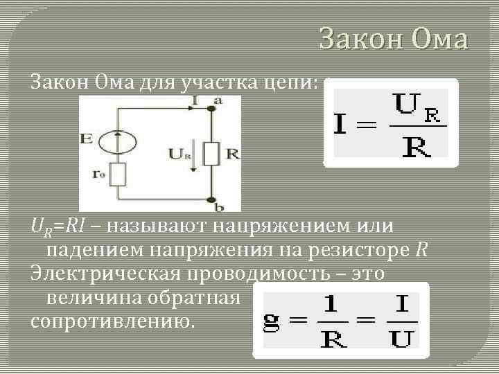 Делитель напряжения. схема, расчет, формула. рассчитать. применение. осциллограф.