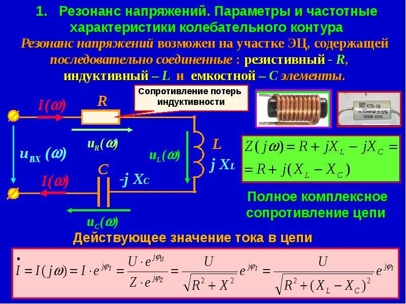 Резонанс в электрической цепи