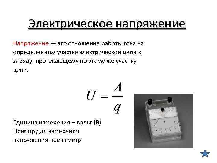 Формула расчёта напряжения через силу тока и сопротивление