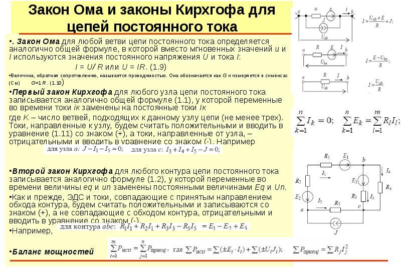 Закон ома для участка цепи. определение, формула расчета, калькулятор