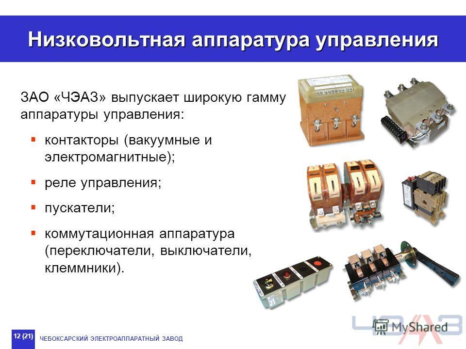 Подробно об электромагнитных пускателях