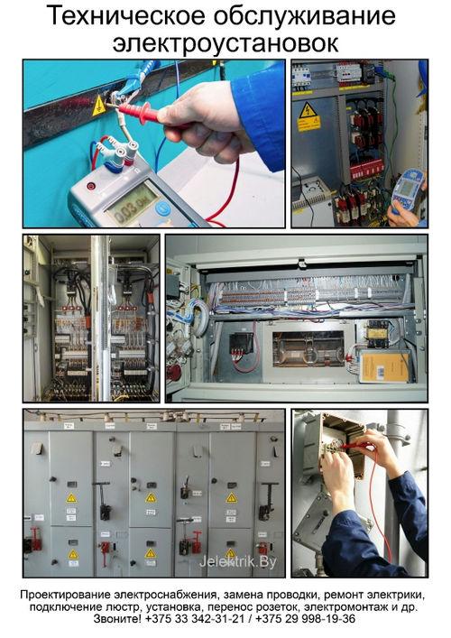 Техническое обслуживание электрооборудования обеспечит его безупречную работу