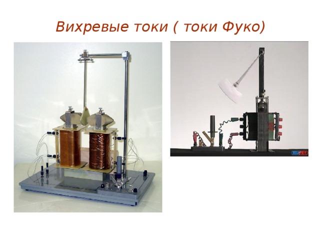 Токи фуко. вихревые токи и их применение