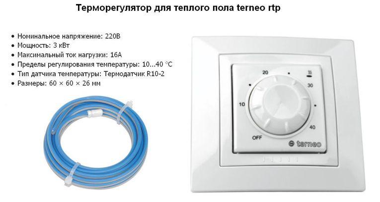 Принцип работы терморегулятора от инфракрасного обогревателя