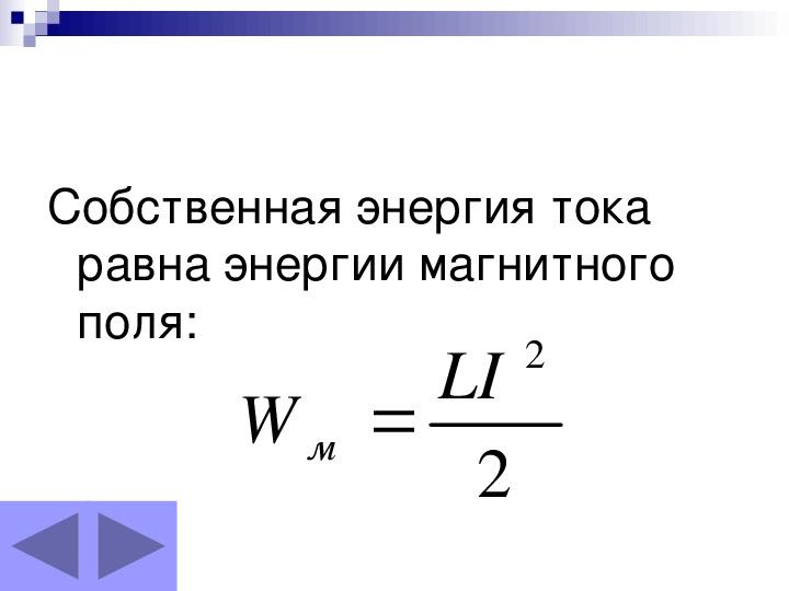 Энергия электромагнитного поля