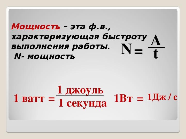 Единица измерения киловатт и что измеряется в квт