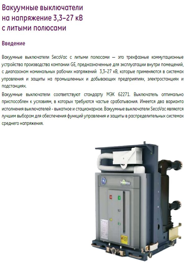 Принцип работы вакуумного выключателя