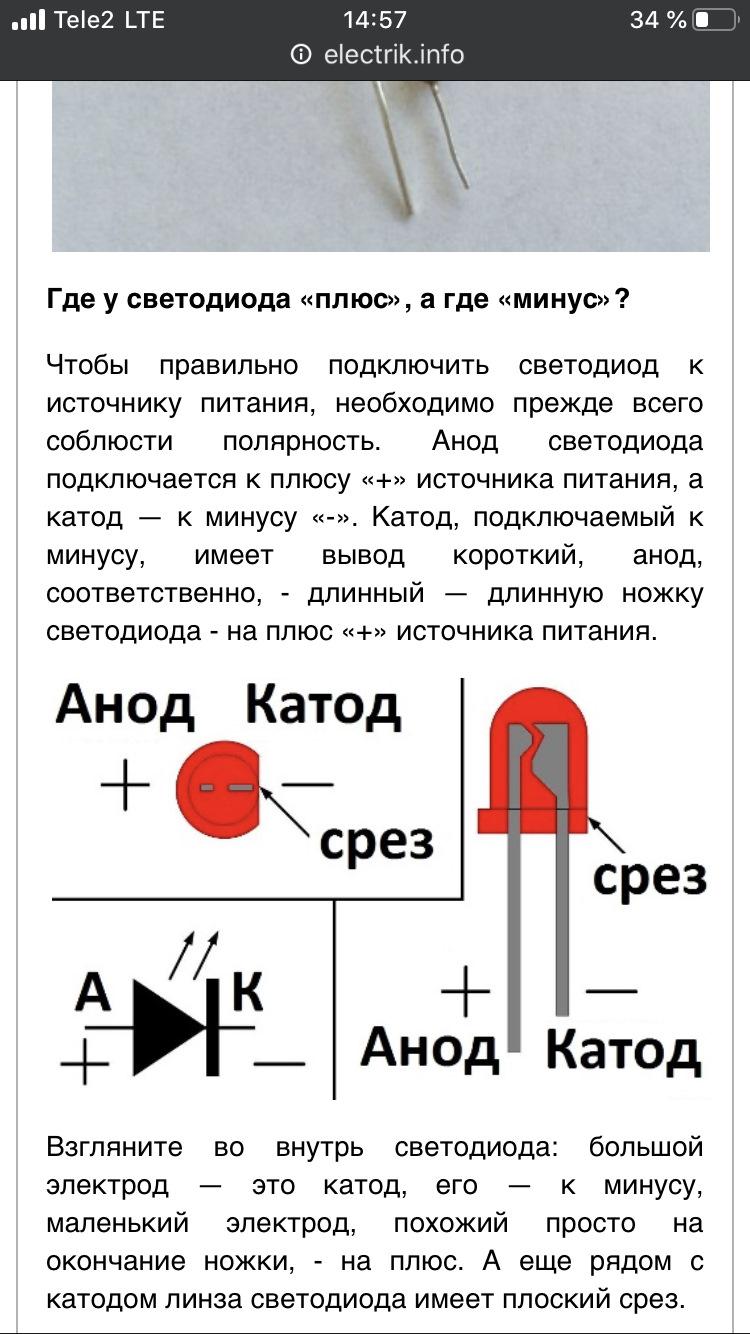 Красный черный: плюс минус, как определить полярность