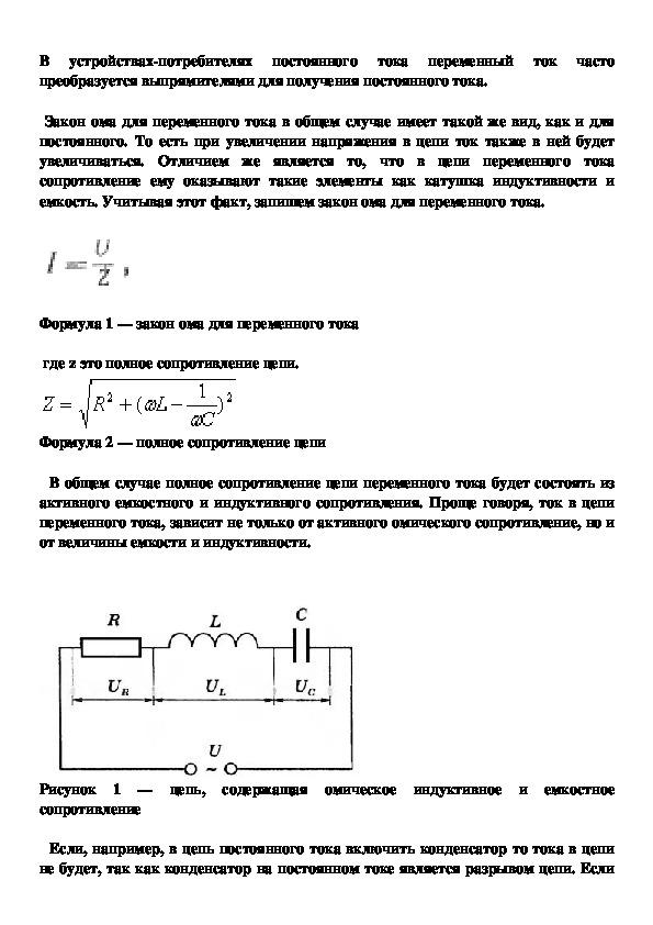 Закон ома для цепей переменного и постоянного тока