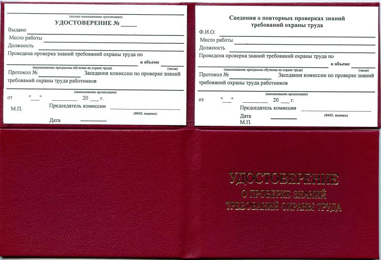 Удостоверение по охране труда нового образца 2020 года