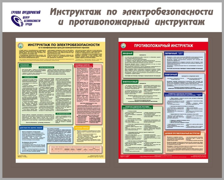 Обязательно ли вести журнал инструктажа по электробезопасности – образец, правила учета и регистрации