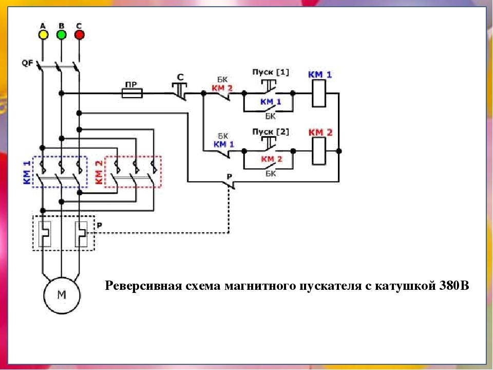 Схема реверсивного пускателя с кнопками