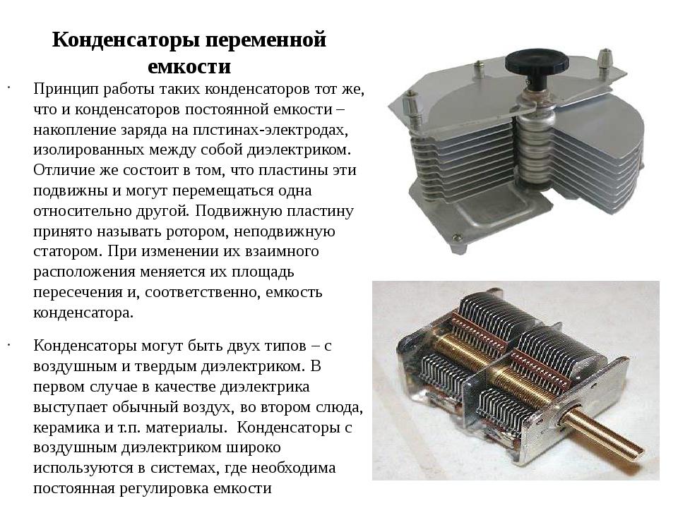 Как проверить твердотельный или электролитический конденсатор
