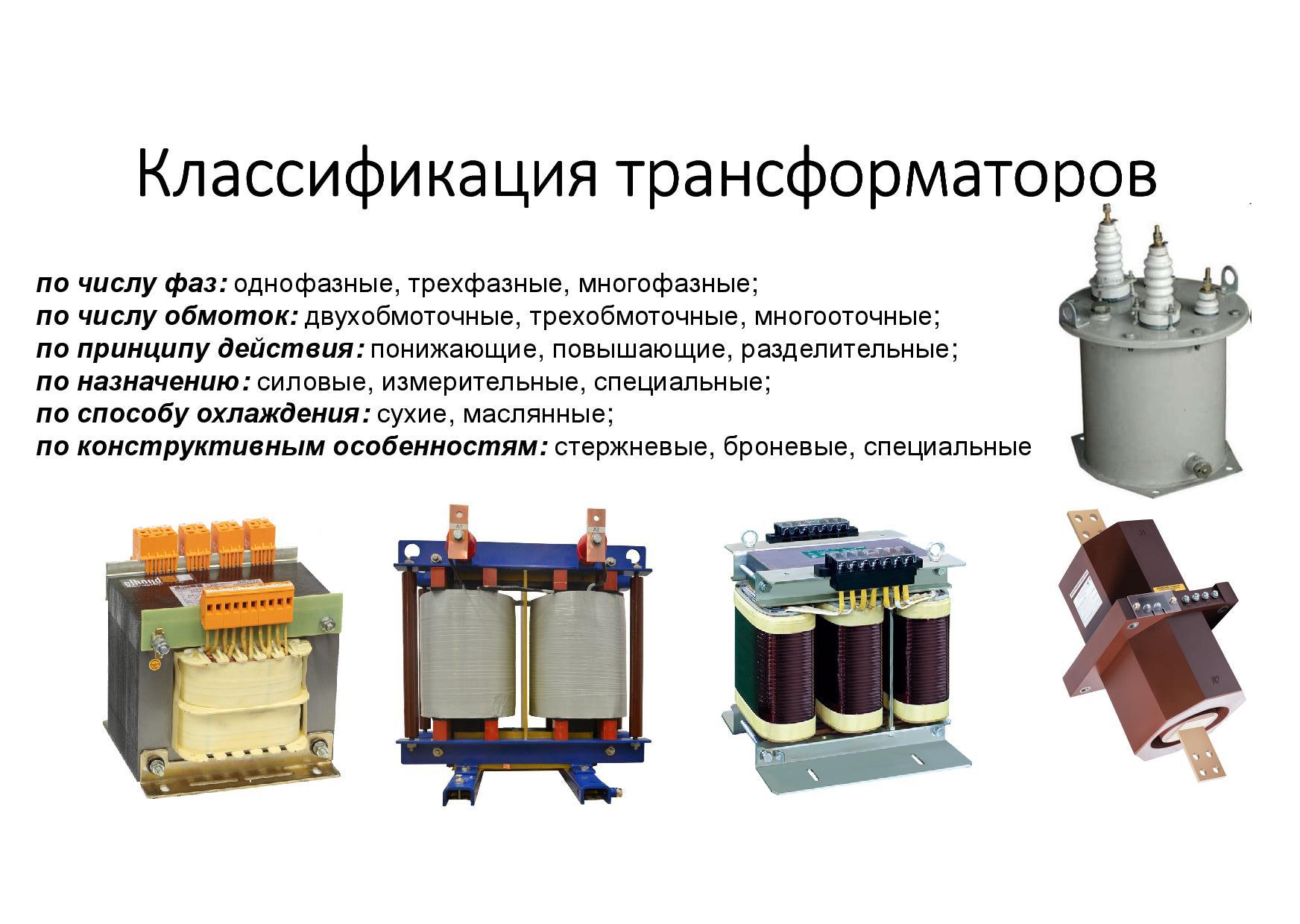 Трансформатор — виды и применение
