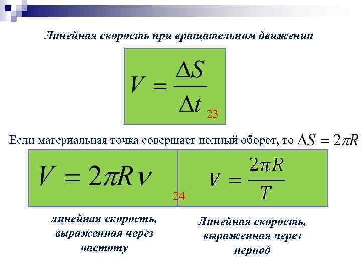 Частота вращения: формула