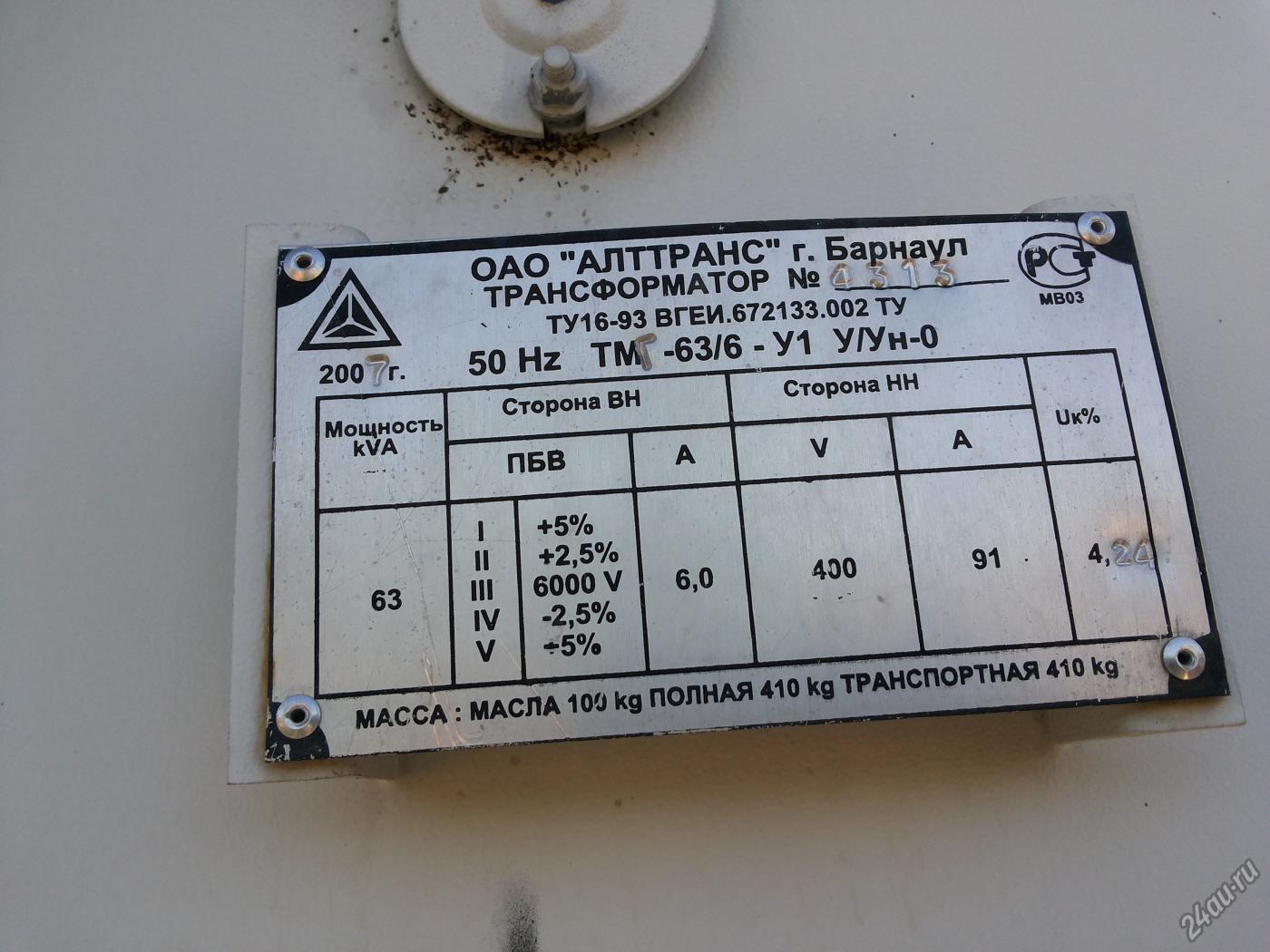 Как расшифровать маркировку трансформатора