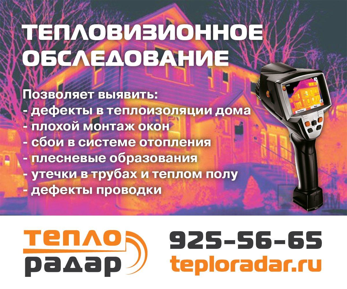 Тепловизионный контроль электрических машин
