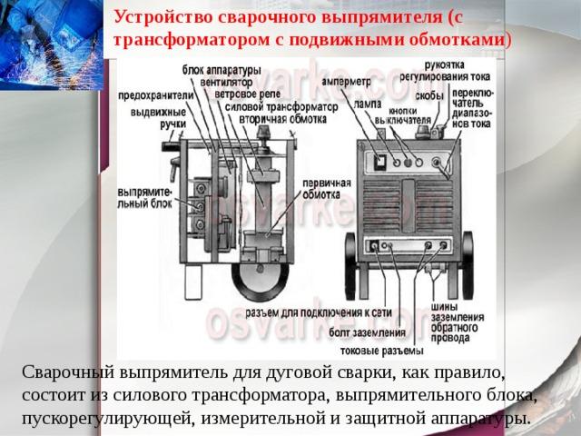 Преимущества и недостатки аппаратов переменного тока для сварки