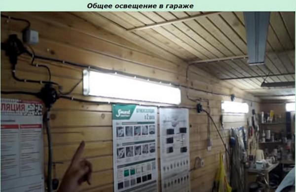 Как сделать освещение в гараже?
