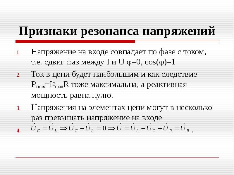Явление резонанса и его возникновение. примеры резонанса в механике, акустике, электрических цепях и атомах молекул