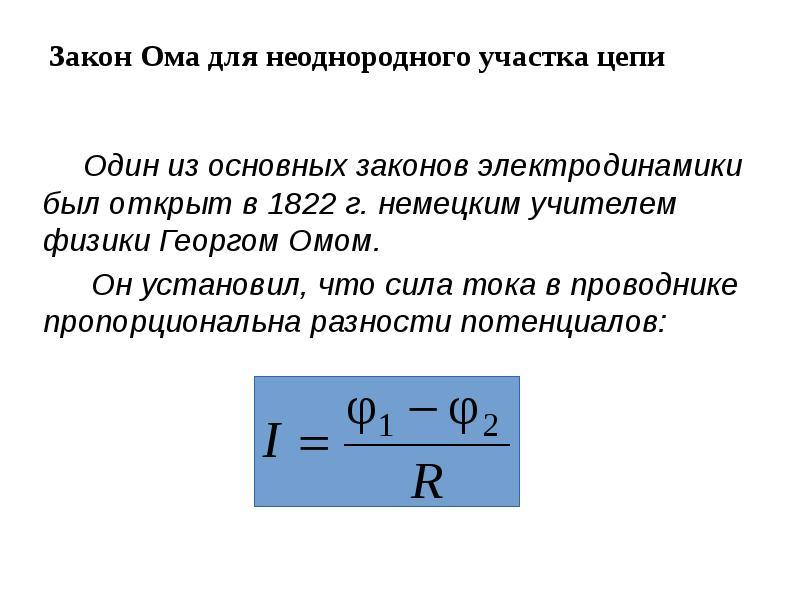 Закон Ома для неоднородного участка