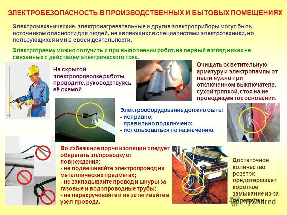 Техника безопасности в обращении с электрическим током