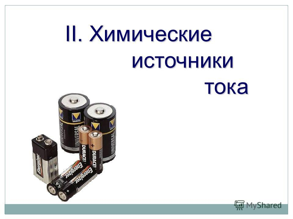 Химические источники тока: основные характеристики