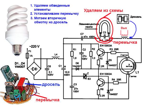 Блок питания из энергосберегающих ламп