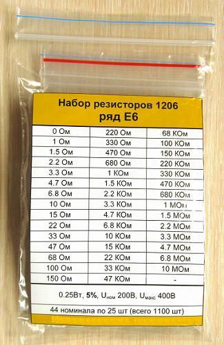 Номиналы резисторов. таблица, онлайн калькулятор
