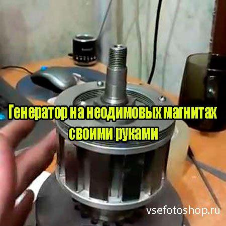 Разработка генератора постоянного тока на неодимовых магнитах на магнитных подвесах