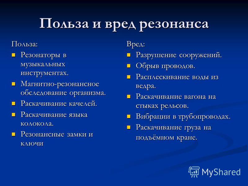 Резонанс: его значение в физике, причины и примеры явления