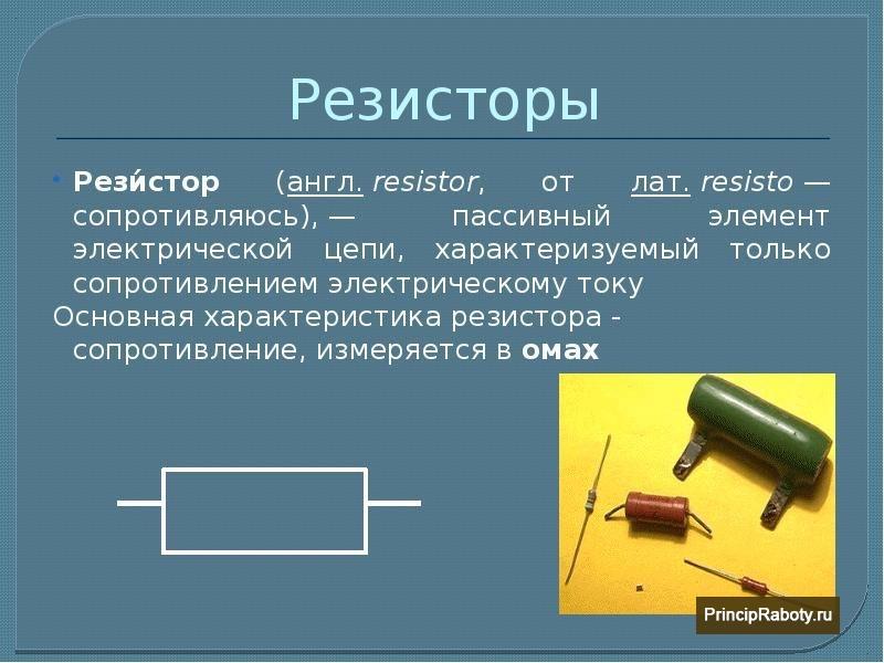 Резистор – основные параметры, расшифровка маркировки и современные виды устройства (инструкция + таблица)