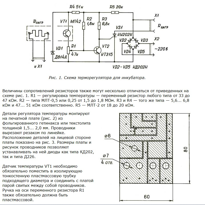Простой терморегулятор на регулируемом стабилитроне tl431