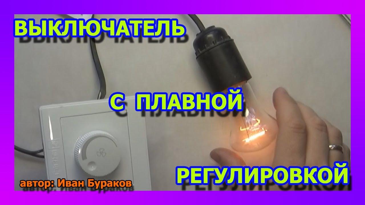Выключатель с регулятором яркости: свет, который можно контролировать