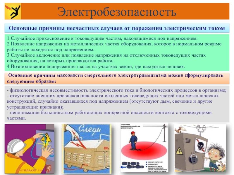 Электрозащитные средства. краткая классификация и описание