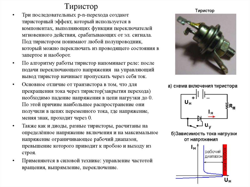 Параметры диодов шоттки. диоды шоттки - устройство, виды, характеристики и использование