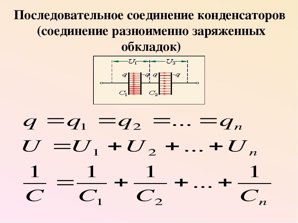 Как соединять конденсаторы