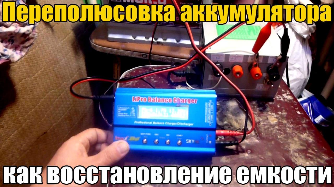 Что такое переполюсовка аккумулятора и как её сделать