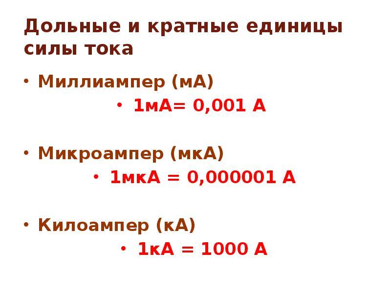 Особенности единицы измерения мощности вольт-ампер
