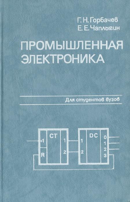 Принцип работы электродвигателей